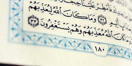 ادعية اسلامية (2)