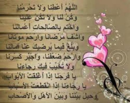 ادعية دينيه (3)