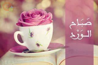 بطاقات صباح الخير (2)