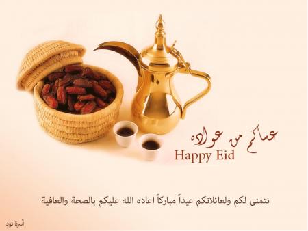 بطاقات ورمزيات تهاني عيدالفطر المبارك كل عام وانتم بخير2017