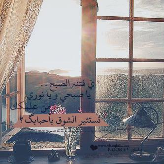 خواطر صباح الخير صور (3)