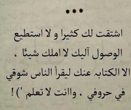 رمزيات شوق (3)