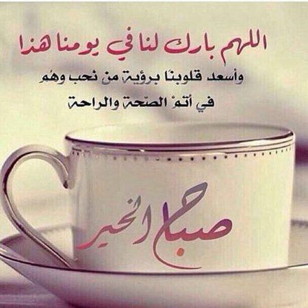 رمزيات صباح الخير صور وخلفيات صباحية عن الصباح (1)