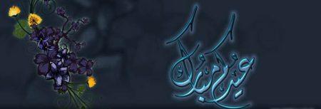 رمزيات عن عيدالفطر2017 (4)