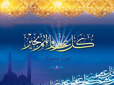 صور بطاقات ورمزيات وخلفيات تهنئة عيدالفطر المبارك (1)