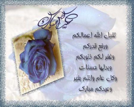 صور بطاقات ورمزيات وخلفيات تهنئة عيدالفطر المبارك (2)