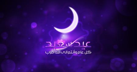 صور رمزية لتهنئة عيد الفطر المبارك