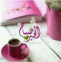 صور صباحية جميلة جديدة للصباح (2)