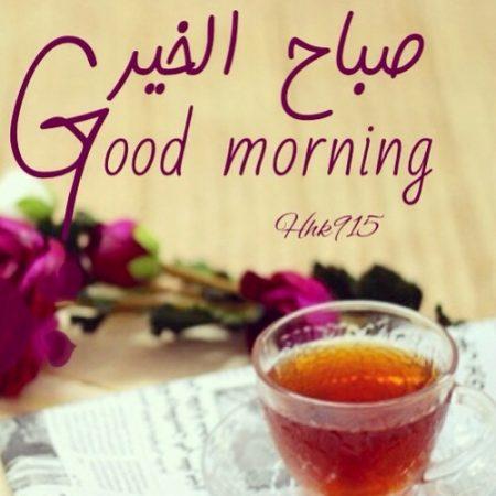 صور صباح الخير (3)
