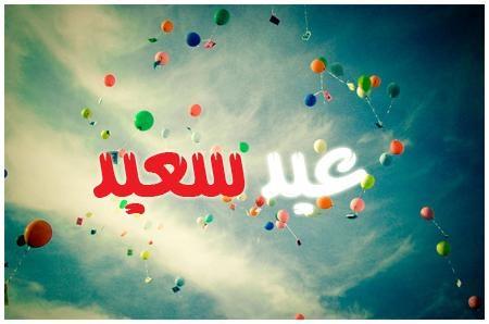 صور عيد سعيد للتهنئة بالعيد (1)