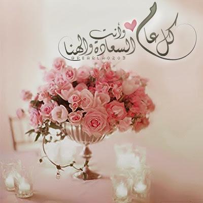 صور عيد سعيد للتهنئة بالعيد (2)