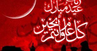 عيدالفطر المبارك صور (2)