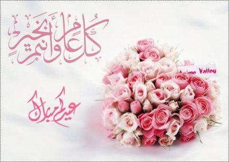 عيد مبارك سعيد فطر 2017 رمزيات وصور 1438 هجريا (1)