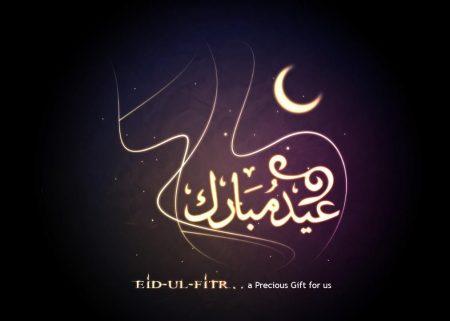 عيد مبارك كل عام وانت بخير بمناسبة عيد الفطر 2017 (3)