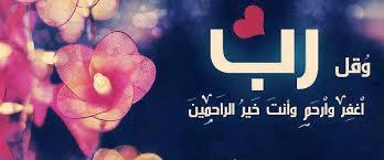 صور ادعية اسلامية 2021 صور دينيه ادعيه صور اسلاميه صور دعاء دينيه