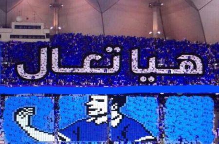 رمزيات الهلال السعودي (1)