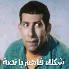 صور شكلك فاهم يانصة