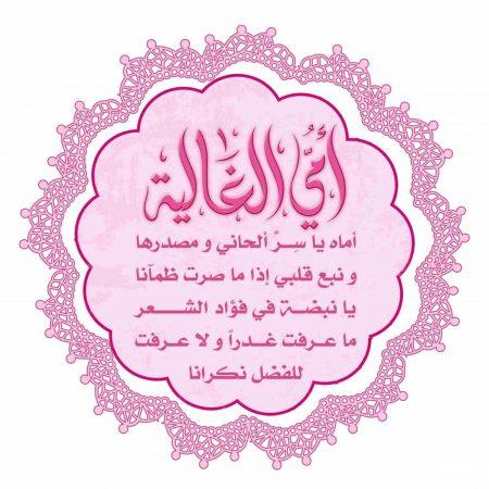 صور عن الام خلفيات ورمزيات للأم كلام وعبارات (1)