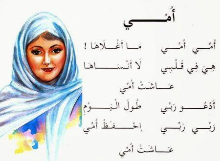 كلام عن الام (2)