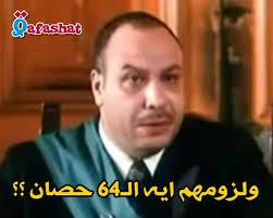 ولزومهم ايه ال64 حصان