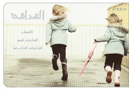 رمزيات جديدة للصداقة (1)