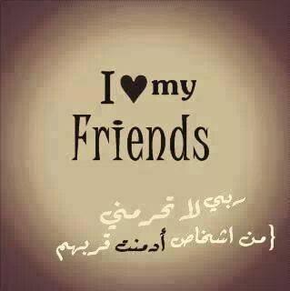 رمزيات صداقة (1)