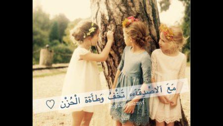 صور اصدقاء جميلة (1)