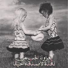 صور عن الصديقات (3)