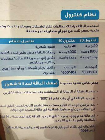 انظمة كنترول المصرية للاتصالات WE