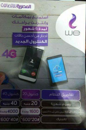 باقات المصرية للاتصالات للمحمول كنترول