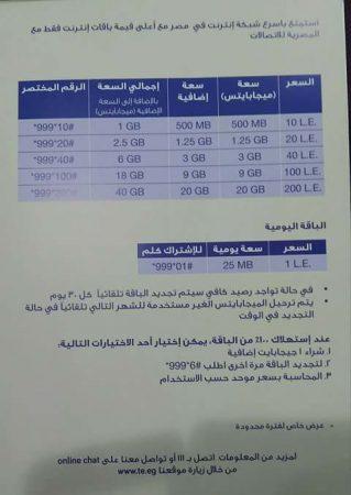 باقات نت المصرية للاتصالات للمحمول شبكة WE
