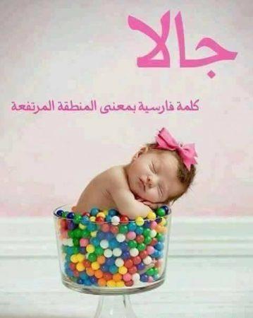 احلي اسماء بنات بالمعاني (1)