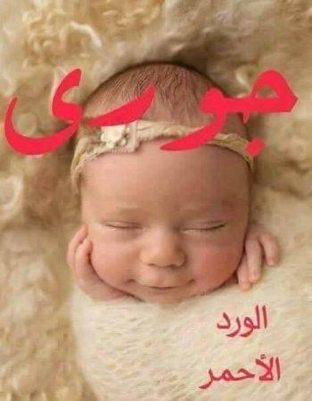 احلي اسماء بنات بالمعاني (2)