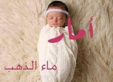 صور أسماء بنات ومعانيها 2018 اسماء بنات جديدة (1)