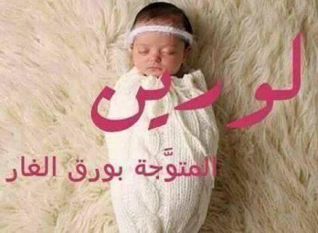 صور أسماء بنات ومعانيها 2018 اسماء بنات جديدة (2)