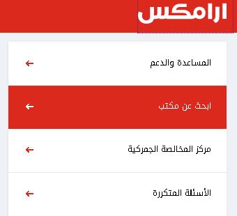 رقم ارامكس مصر لكافة الفروع والعناوين بالتفصيل ميكساتك