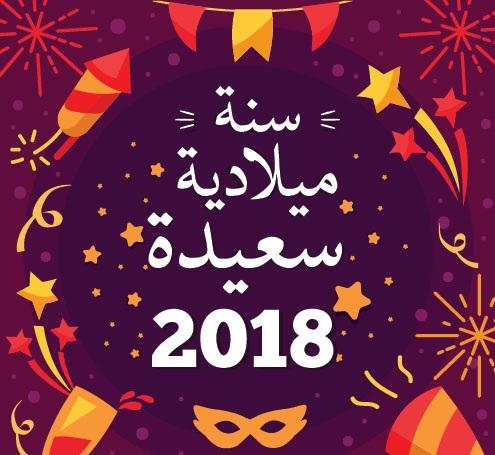 بطاقات تهنئة مصورة 2018 (1)
