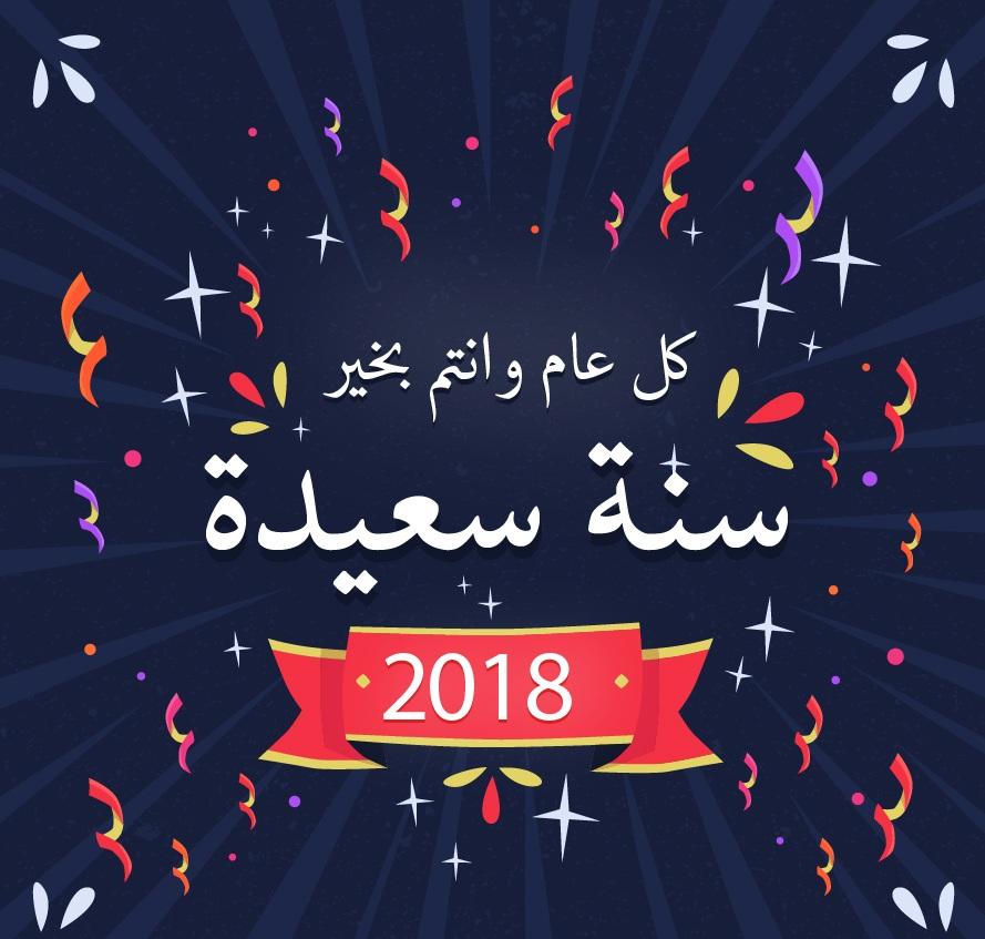 تهنئة 2018 صور راس السنة (2)