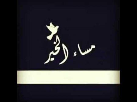 رمزيات مساء الخير (2)