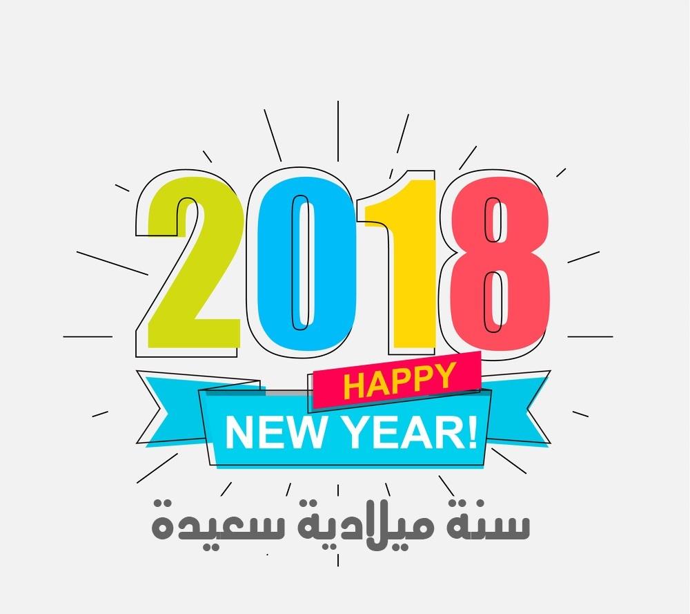 صور تهاني 2018 بطاقات وصور برقيات تهنئة (1)