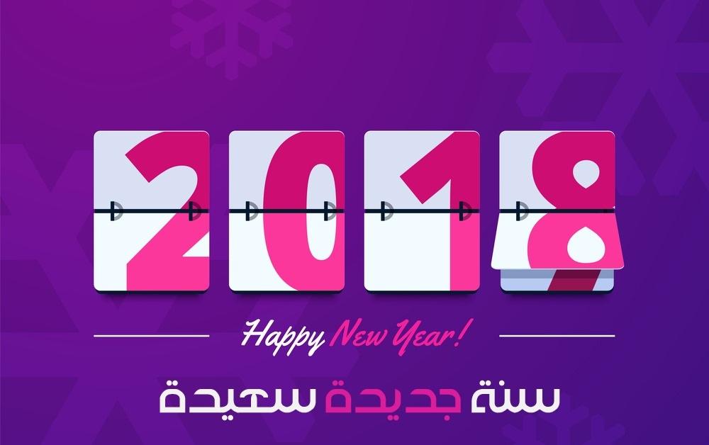 صور تهنئة بالعام الجديد 2018 رأس السنة الميلادية