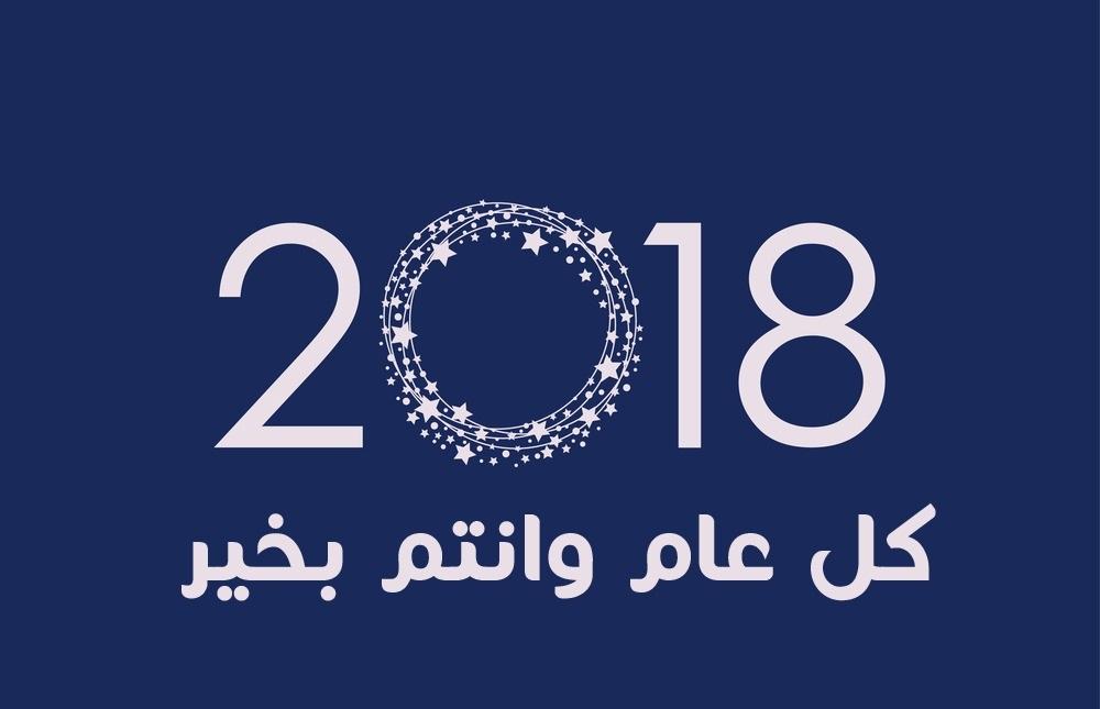 صور عام 2018 تهنئة بالعام الجديد
