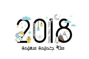 صور لعام 2018 تهنئة بعام 2018 Happy New Year