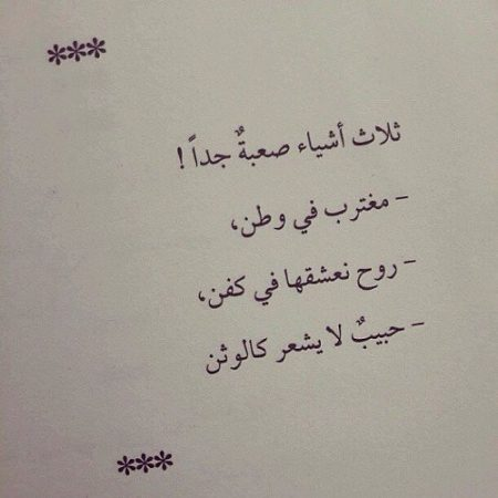 عتاب (2)