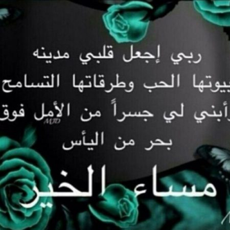 مساء الخير (1)