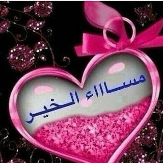 مساء الخير (2)