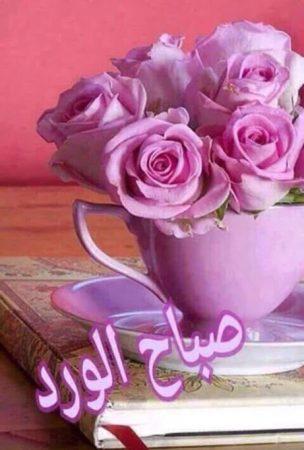 صباح الورد رمزيات تويتر صباحية (1)