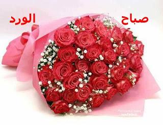 صباح الورد رمزيات ماسنجر صباحية (1)