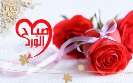 صور عن صباح الورد رمزيات صباحية حلوة (1)