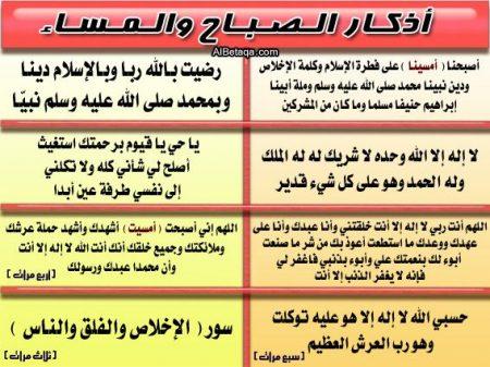 اذكار الصباح خلفيات (2)